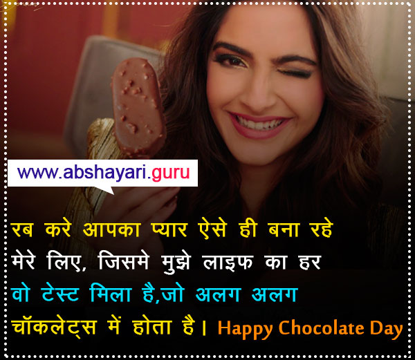 Happy_Chocolate_Day