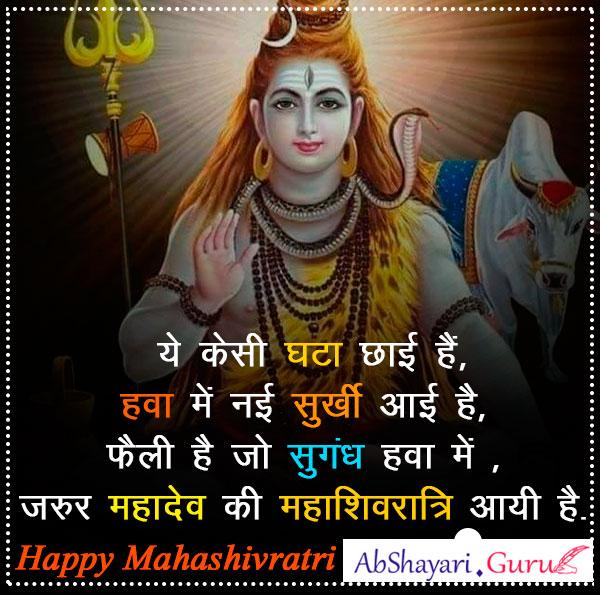 Happy_Mahashivratri