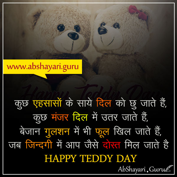 happy-taddy-day
