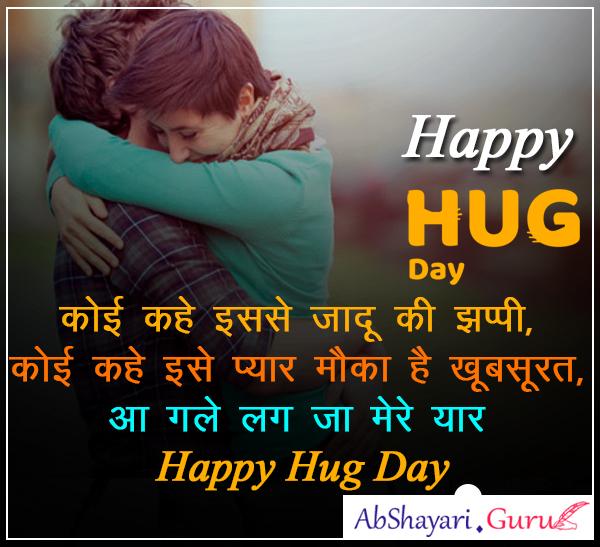 hug-day-image