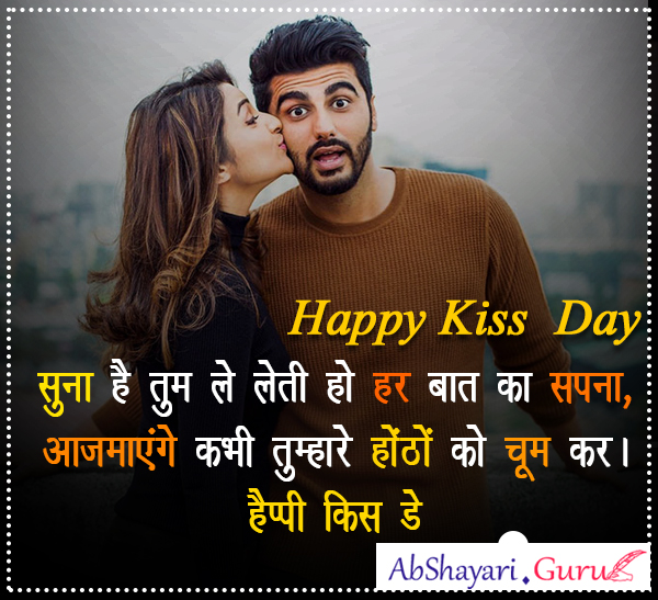 kiss-day-image