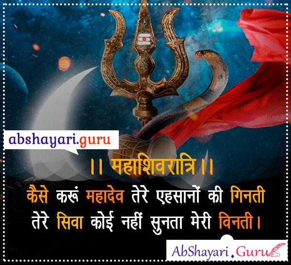mahashivratri-image