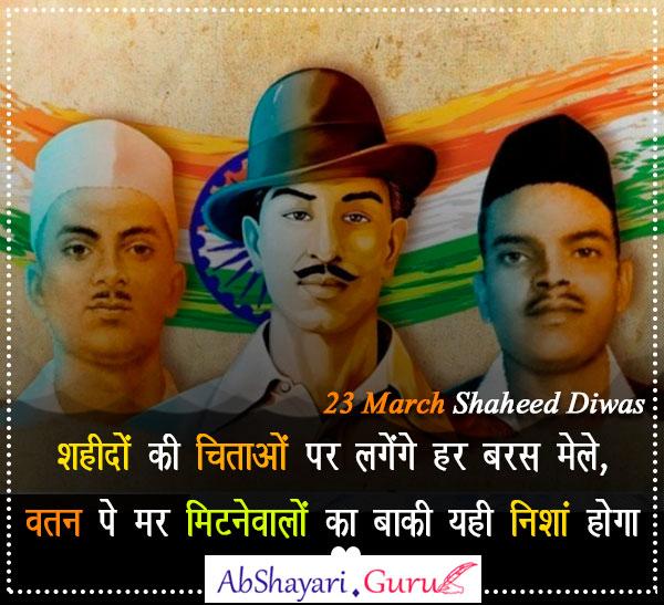 23-March-Shaheed-Diwas