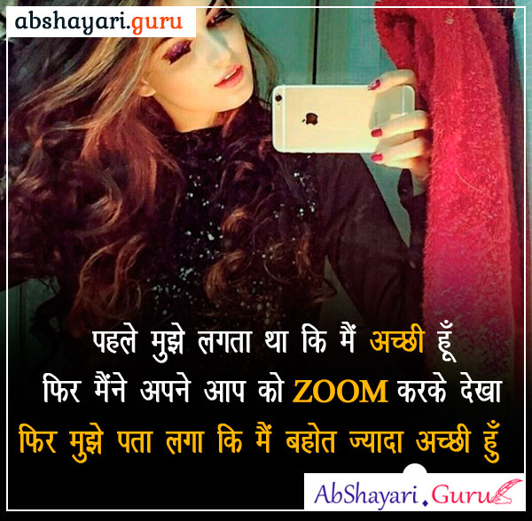 Attitude-Status-In-Hindi-For-girls
