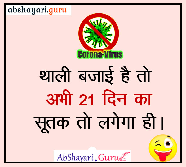 Corona Virus Jokes In Hindi Archives Ab Shayari Guru