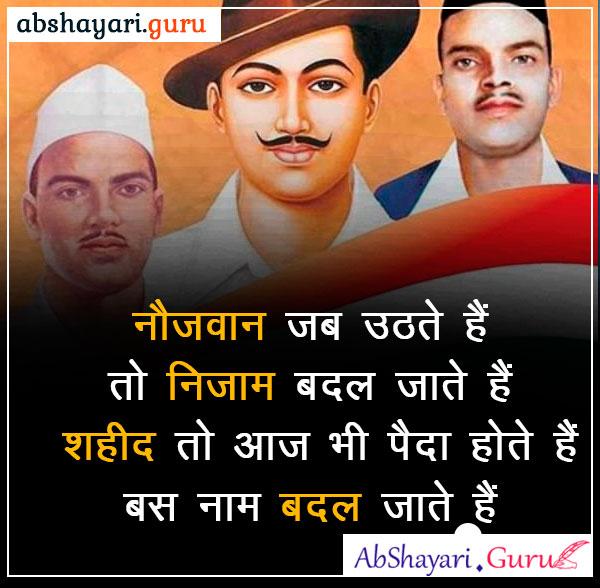 Shaheed Bhagat Singh Jayanti Photos Archives Ab Shayari Guru