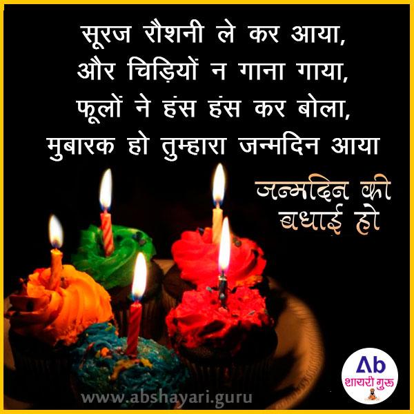 Happy Birthday Status Hindi Baby Archives Ab Shayari Guru