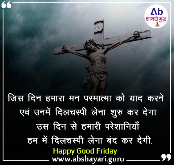 Happy-Good-Friday