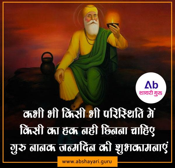 Guru Nanak Birthday Kab Hai Archives Ab Shayari Guru