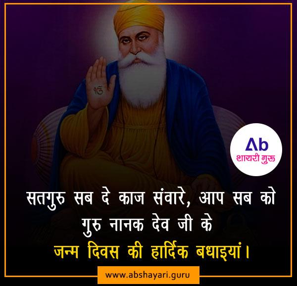 Happy Guru Nanak Dev Ji Birthday Images Archives Ab Shayari Guru