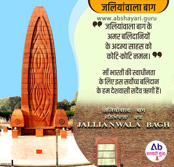 jallianwala-bagh