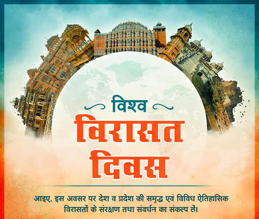 विश्व धरोहर दिवस की शुभकामनाये - Ab Shayari Guru heritage day images