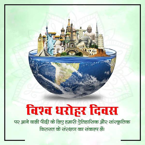 विश्व धरोहर दिवस की हार्दिक शुभकामनाये - Ab Shayari Guru World Heritage day