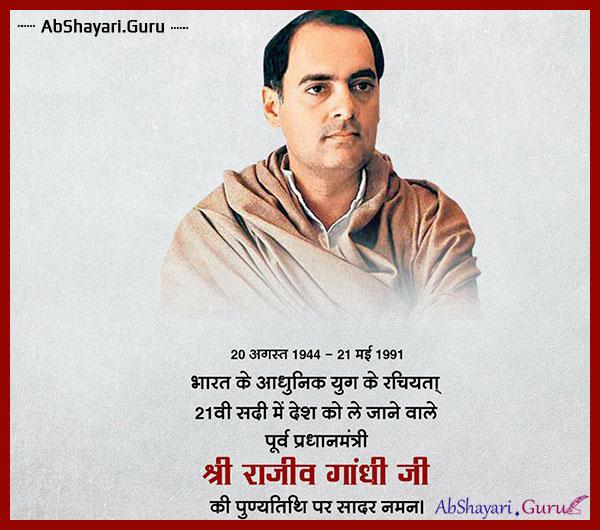 Rajiv_Gandhi_ki_punyatithi