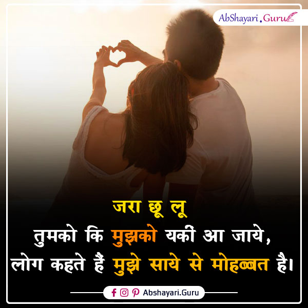 Romantic_Shayari_For_Love
