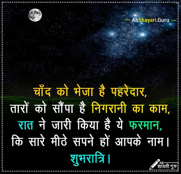 chaand_k-bhe-ha_-paharedaar