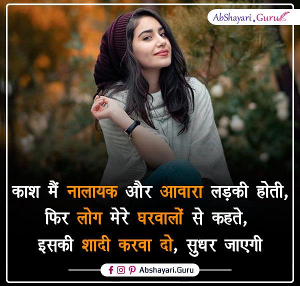 girls-status-attitude