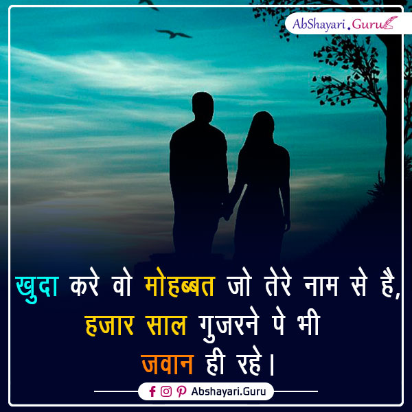 Romantic_Shayari