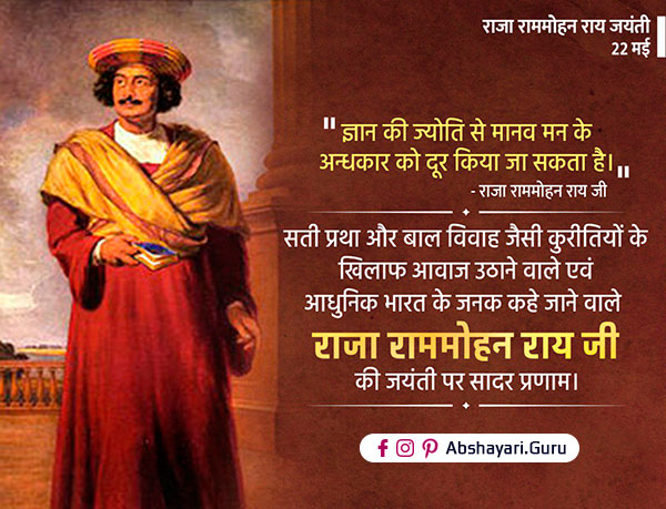 Raja-Ram-Mohan-Roy-Jayanti-Quotes
