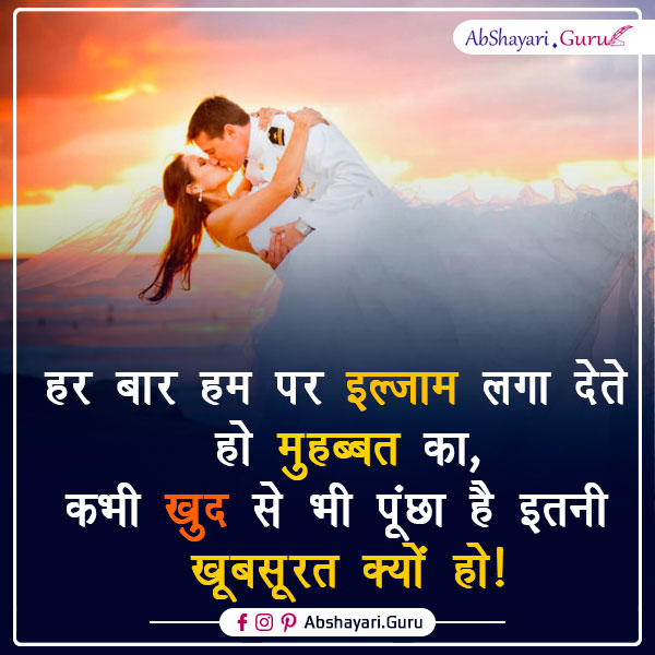 Romantic -Shayari