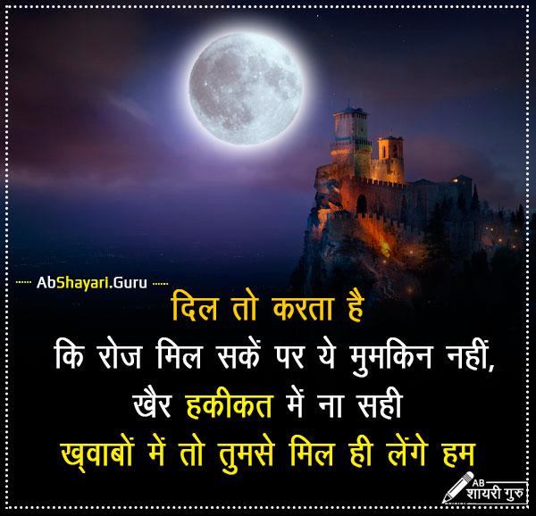 dil_to_karata_hai