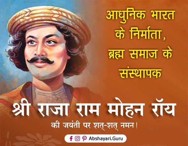 Raja-Ram-Mohan-Roy-jyanati