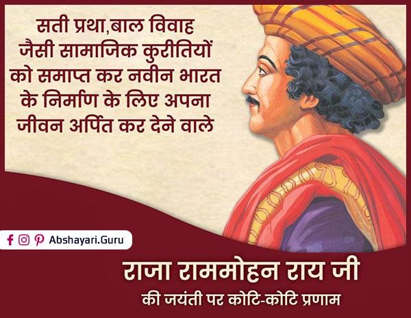 Raja-Ram-Mohan-Roy-jayanti