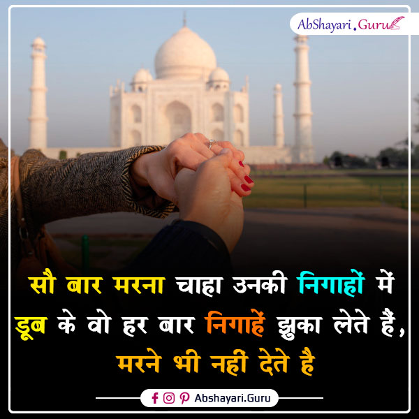 Romantic-Shayari