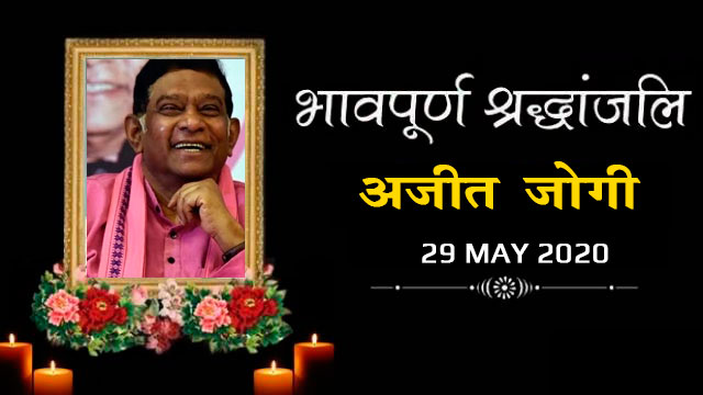 Ajit-jogi-passed-away