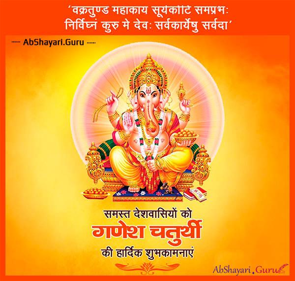 Ganesh_Chaturthi_shubhkamnaye