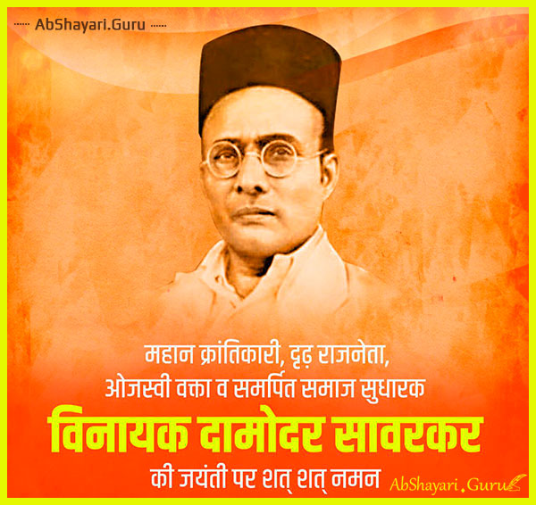 Veer-Savarkar-jyanati-quotes-wish