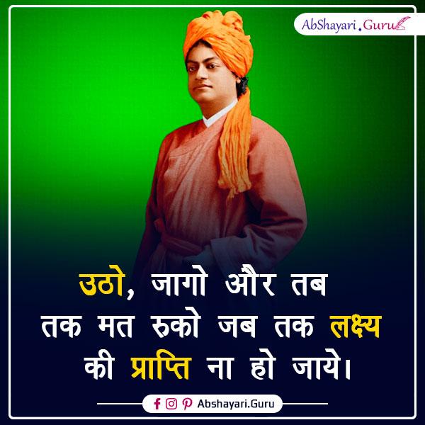 vivekananda-quotes-in-hindi