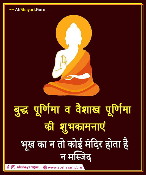 Buddha_Purnima