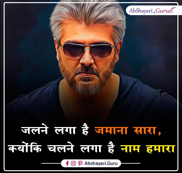 attitude-boy-status-in-hindi