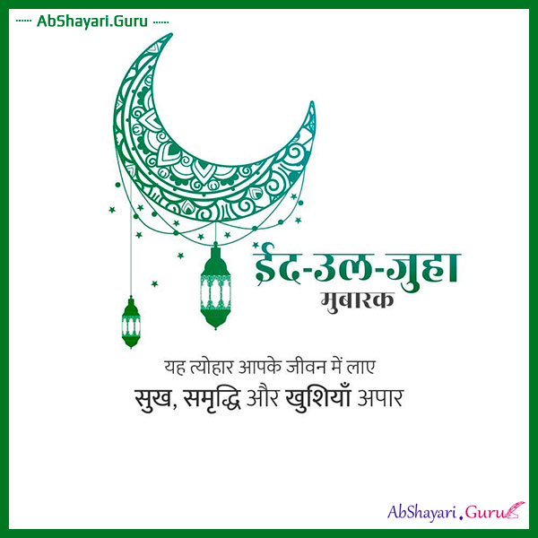 eid-mubarak_quotes_in_hindi