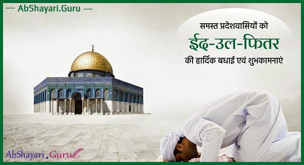 eid-mubarak-wishes