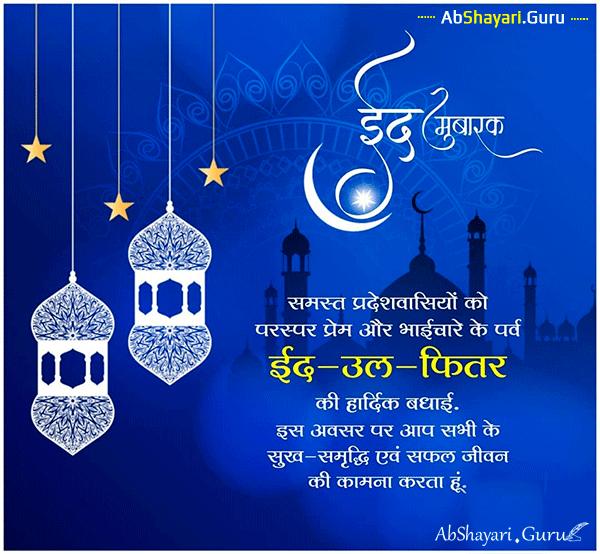 happy-eid-mubarak-wishes-in-hind