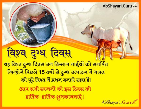 world-milk-day-ki-badhai