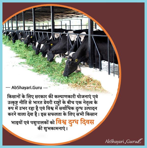 world-milk-day-ki-hardik-shubhkamnaye