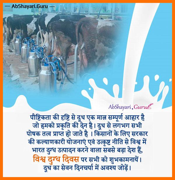 world-milk-day-ki-shubhkamnaye