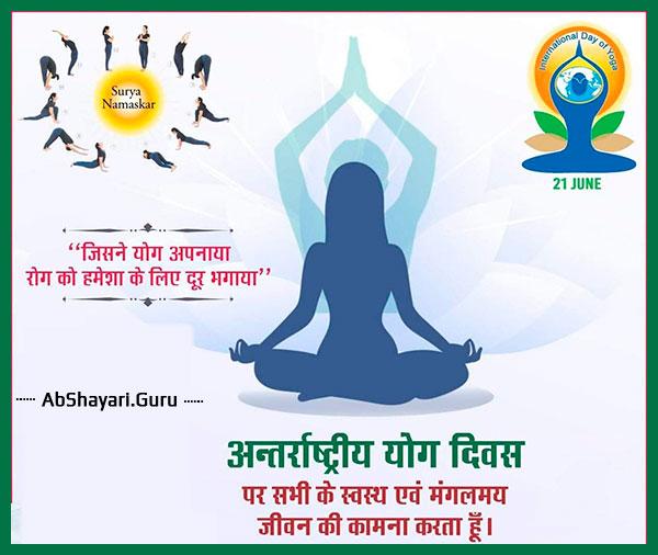 Antarashtriya-yog-divas-par-sabhee-ke-svasth