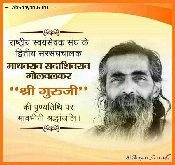 Guruji-Madhavrao-Sadashivrao-Golwalkar's-death-punyatithi