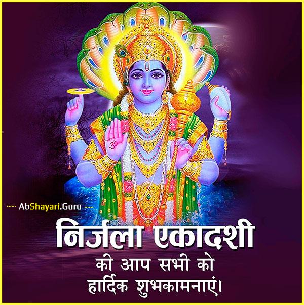 Happy-Nirjala-Ekadash