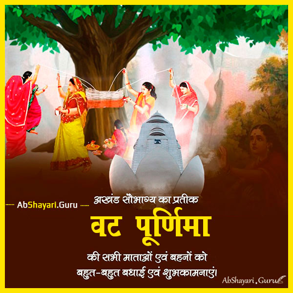 Happy-Vat-Purnima