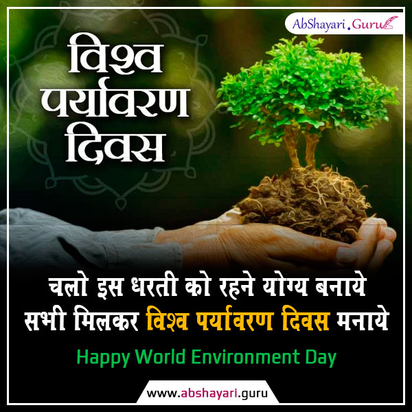 Happy-World-Environment-Day