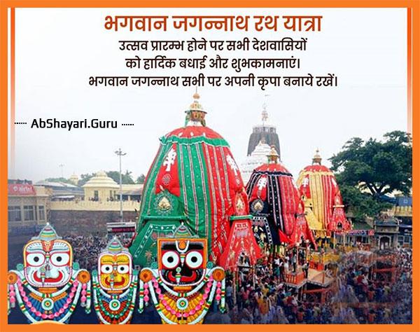 Happy-jagannath-rathyatra
