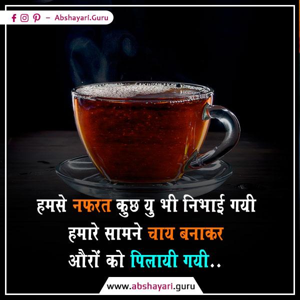 Humse-nafrat-kuch-yu-bhi-nibhai