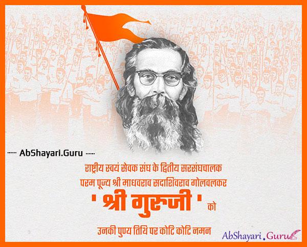 Madhav-Sadashiv-Golwalkar-punyatithi-par-naman