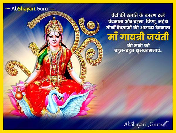 Gayatri-Jayanti-ki-hardi-shubhkamnaye