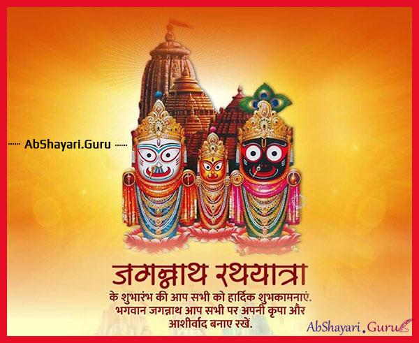 aap-sabhee-ko-jagannath-RathYatra-kee-haardik-shubhkamnaye